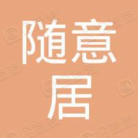 青岛随意居装饰工程有限公司