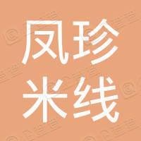 云县凤珍米线店