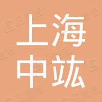 上海中竑装饰集团有限公司