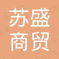 江苏苏盛商贸有限公司苏宁馨瑰园三代便利店