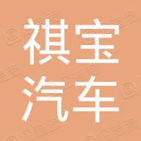 重庆祺宝汽车销售服务有限公司