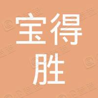 深圳市宝得胜科技有限公司
