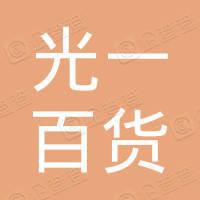 光一百货(上海)有限公司