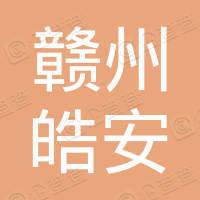 赣州市皓安信息科技有限公司