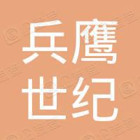 北京兵鹰世纪科技有限公司