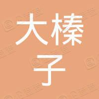 清原兴库大榛子种植专业合作社