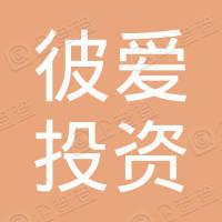 深圳彼爱投资咨询有限公司