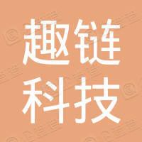深圳趣链科技有限公司