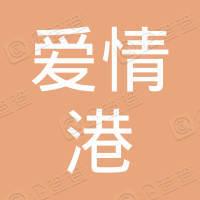 科左后旗常胜镇爱情港数码摄影婚庆礼仪