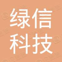 深圳市绿信科技集团有限公司