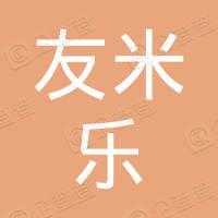 深圳市友米乐科技有限公司
