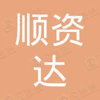 北京顺资达物资回收有限责任公司招待所