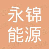 河南永锦能源有限公司