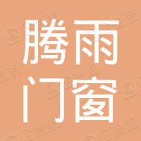 哈尔滨市香坊区腾雨金属门窗加工厂
