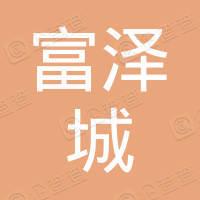 昆山富泽城模具实业有限公司