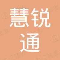 深圳市慧锐通数智科技有限公司