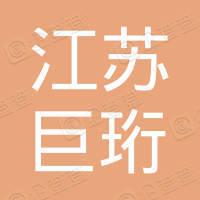 江苏巨珩新材料科技有限公司