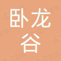 北京卧龙谷科技有限公司