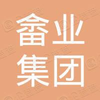 福建畲业集团投资有限公司