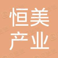 深圳市恒美产业运营有限公司