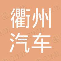 浙江衢州汽车运输集团有限公司
