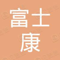上海富士康有限公司