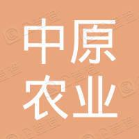 中原农业发展有限公司