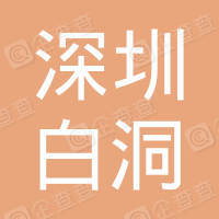 深圳白洞感官体验科技有限公司