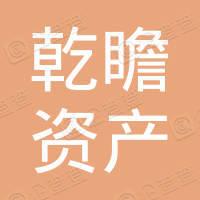 上海乾瞻资产管理有限公司