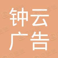 桂林钟云广告有限公司