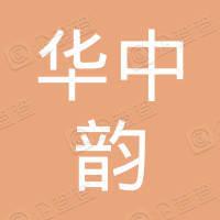 深圳市华中韵实业有限公司