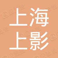 上海上影数码传播股份有限公司