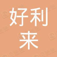 天津开发区好利来蛋糕世界有限公司