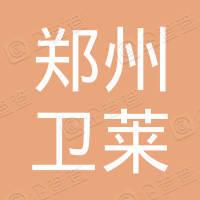 郑州卫莱自动化设备有限公司