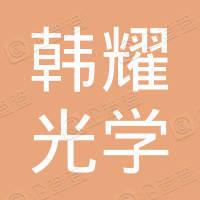 山东韩耀光学科技有限公司