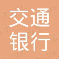 交通银行杭州分行深圳证券代表处