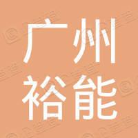 广州市裕能房地产咨询有限公司新市分公司