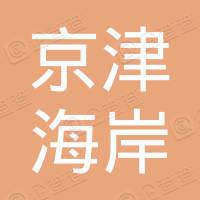 天津京津海岸基础设施投资管理有限公司