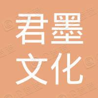 十堰君墨文化艺术传播有限公司张湾分公司