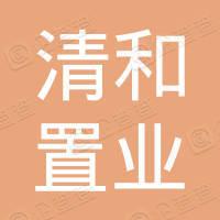 西安清和置业有限公司