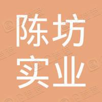 上海陈坊实业有限公司
