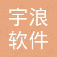 广州宇浪软件科技有限公司
