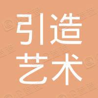 深圳市引造艺术文化有限公司