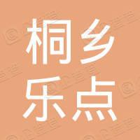 桐乡乌镇乐点网络软件开发有限公司