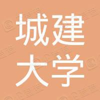 天津城建大学建筑设计研究院有限公司