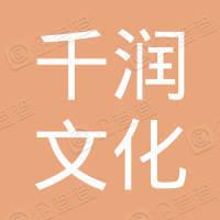 濟南千潤文化傳媒有限公司