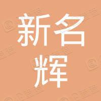 深圳市新名辉电气设备有限公司