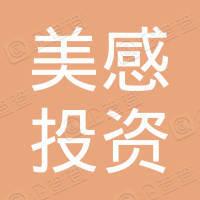 上海美感投资管理有限公司