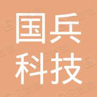 深圳市国兵科技有限公司