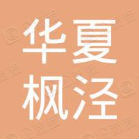 华夏枫泾(北京)非物质文化遗产保护有限公司